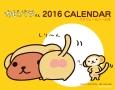 カピバラさん 卓上カレンダー 2016