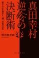 真田幸村逆転の決断術 相手の心を動かす「義」の思考方法