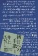 初日への手紙 『紙屋町さくらホテル』『箱根強羅ホテル』のできるまで (2)
