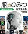 脳のひみつにせまる本 脳科学の最前線 (3)
