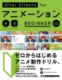 After Effects for アニメーションBEGINNER<CC対応改訂版> Animation Beginners Drill