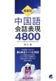 場面別 中国語会話表現4800