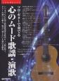 ソロ・ギターで奏でる 心のムード歌謡・演歌 TAB譜付スコア 大きく見やすいTAB譜でやさしく弾ける