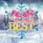 冬恋BEST - WINTER SNOW MIX- Mixed by DJ CHRIS J