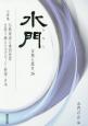 水門-みなと- 小特集:仏教東流と東西世界 玄奘三蔵とシルクロード・敦煌・日本 言葉と歴史(26)