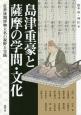 島津重豪と薩摩の学問・文化 近世後期博物大名の視野と実践
