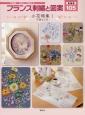 フランス刺繍と図案<新装版> 小花特集1 戸塚刺繍(105)