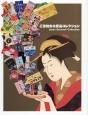 ご当地お土産品コレクション Japan Souvenir Collection