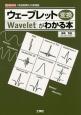 ウェーブレット変換がわかる本 「周波数解析」の新理論