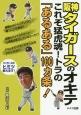 阪神タイガースのオキテ これぞ猛虎魂!トラの「あるある」100ヵ条!