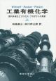 工業有機化学(上) 原料多様化とプロセス・プロダクトの革新