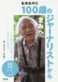 100歳のジャーナリストからきみへ 育つ こども時代は、一生の根っこが育つ大切な時期だ。