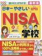 日本一やさしいNISAの学校<最新版> オールカラー 儲けのコツがわかる!