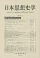 日本思想史学 (47)