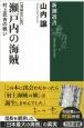 瀬戸内の海賊 村上武吉の戦い<増補改訂版>