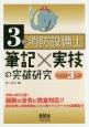 3類 消防設備士 筆記×実技の突破研究<改訂3版>