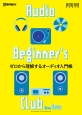 Audio Beginner's Club From Zero ゼロから理解するオーディオ入門帳