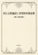 国立文教施設工事契約事務必携<第2次改訂版>