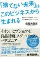 「捨てない未来」はこのビジネスから生まれる 赤字知らずの小さなベンチャー「日本環境設計」のすご