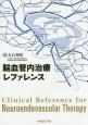 脳血管内治療レファレンス