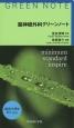 脳神経外科グリーンノート