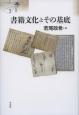 書籍文化とその基底 シリーズ〈本の文化史〉3