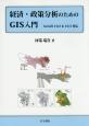 経済・政策分析のためのGIS入門 ArcGIS 10.2 & 10.3対応