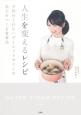 人生を変えるレシピ 予約のとれないダイエットサロンの美人をつくる食事法