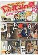 DD北斗の拳 (7)