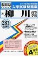柳川高等学校 平成28年 実物を追求したリアルな紙面こそ役に立つ 過去問4年