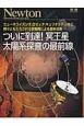 ついに到達!冥王星 太陽系探査の最前線 ニューホライズンズ,ロゼッタ,キュリオシティなど続