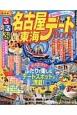 るるぶ 名古屋 東海 デートBOOK ふたりで楽しむデートスポットが満載!
