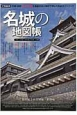 名城の地図帳 47都道府県別名城・城跡1217城を美麗写真と地図