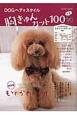 DOGヘア&スタイル 胸きゅんカット100+1
