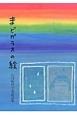 まどガラスの絵 山口紀代子童謡詩集