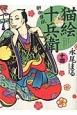 猫絵十兵衛 御伽草紙 (14)