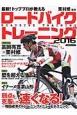 最新!トッププロが教えるロードバイクトレーニング 2016 弱点を克服して速くなる!