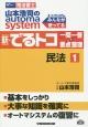 司法書士 山本浩司のautoma system 新・でるトコ一問一答+要点整理 民法 (1)