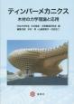 ティンバーメカニクス 木材の力学理論と応用