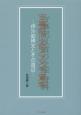 古事記以前の文字資料 伊沙庭碑文とその周辺