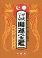 開運宝鑑<神明館蔵版・特製版> 平成28年 運勢の強くなる本