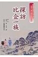 探訪比企一族 鎌倉幕府設立の立役者比企一族・真実探しの旅