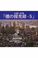 橋の探見録 小橋健一写真集(5)