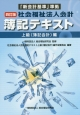 社会福祉法人会計 簿記テキスト 上級(簿記会計)編<四訂版> 「新会計基準」準拠