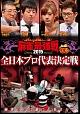 麻雀最強戦2015 全日本プロ代表決定戦 上巻