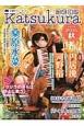 かつくら 2015秋 小説ファン・ブック(16)