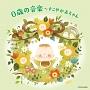 ザ・ベスト 0歳の音楽~すこやか赤ちゃん