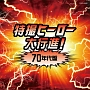 ザ・ベスト 特撮ヒーロー大行進!70年代盤 仮面ライダー戦隊シリーズ