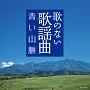 ザ・ベスト 歌のない歌謡曲 青い山脈