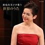 ザ・ベスト 鮫島有美子が歌う 世界のうた